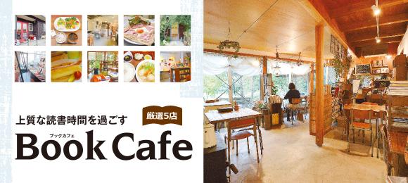 ブックカフェ(2週目)