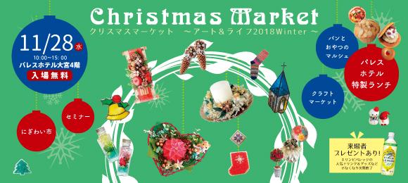 クリスマスマーケット(2週目)