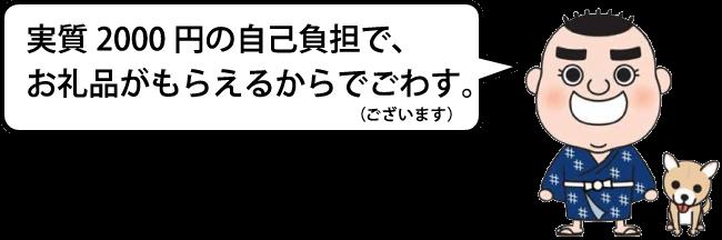 実質2000円の自己負担で、お礼品がもらえるからでごわす。