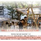 12/2(日)★SENDAI SQUARE MARCHE×EKITUZI