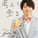 輝け! 湘南アスリート 【スポーツクライミング】土肥圭太選手