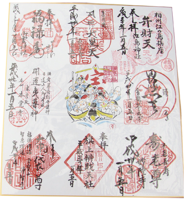 来年1/9(水)御朱印 色紙付き! 「鎌倉七福神巡り」開催