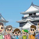 松山市税のこと、どのくらい 知っていますか?11月11日〜17日は「税を考える週間」