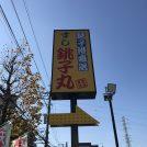 田園都市線溝の口駅からバス 回転お寿司