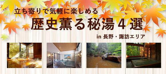 長野の温泉
