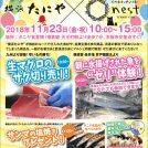 天王町で新鮮な魚介類を堪能! 「横浜たにや」と「nest」によるマルシェ開催