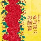 【立川】12/24(月・振休)まで「髙島屋のお歳暮」立川髙島屋S.C.でギフトセンター開設!