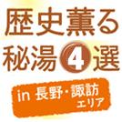 【長野・諏訪 エリア】立ち寄りで気軽に楽しめる、歴史薫る「秘湯4選」