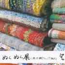 【八王子】11/14(水)~17(土)「ぬくぬく展」開催