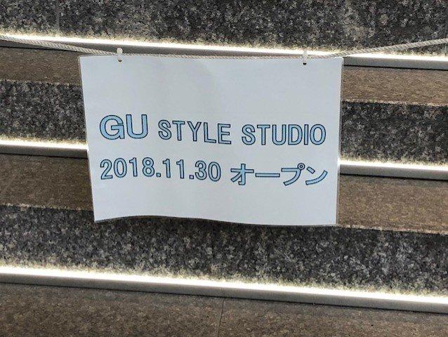 【開店】11月30日、原宿にオープン!GU STYLE STUDIO