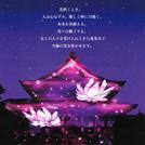 【イルミネーション】長野・善光寺表参道で光のイベント開催