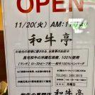 【開店】石垣島産黒毛和牛専門店「和牛亭」新杉田にオープン!