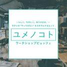 12/9(日)★ユメノコト ワークショップビュッフェ vol.3 in 多賀城