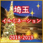 <埼玉>イルミネーション2018-2019