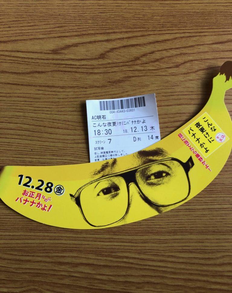 『こんな夜更けにバナナかよ』試写会&『ファントム』ライブビューイング報告