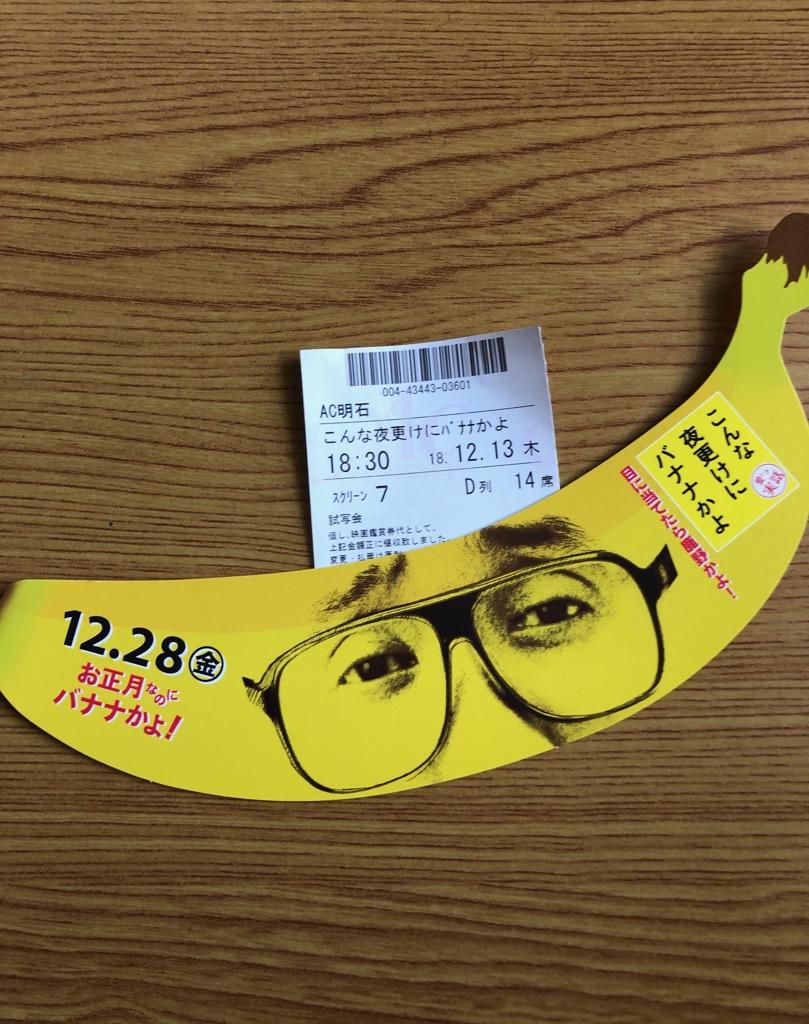こんな 夜更け に バナナ かよ 上映 館