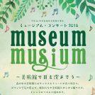 12/22(土)★museum musium ~美術館で耳を澄まそう~