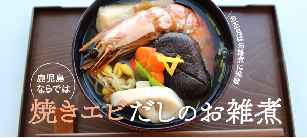 鹿児島ならでは「焼きエビのお雑煮」。初めてでも大丈夫、レシピ紹介!