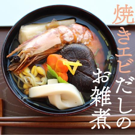 鹿児島の「焼きエビのお雑煮」レシピ紹介!初めてさんでも大丈夫!!