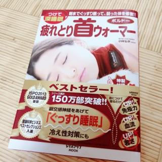 冬の寒さも体の不調も撃退してくれる!「ぐっすり睡眠」の救世主があった【美】