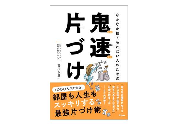 書籍『なかなか捨てられない人のための鬼速片づけ』