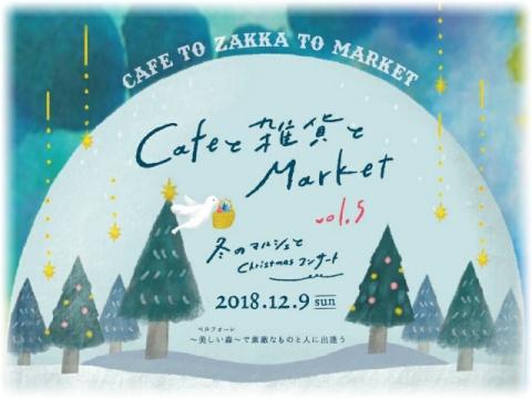 cafeと雑貨とMarket vol.5 in ベルフォーレ@坂東