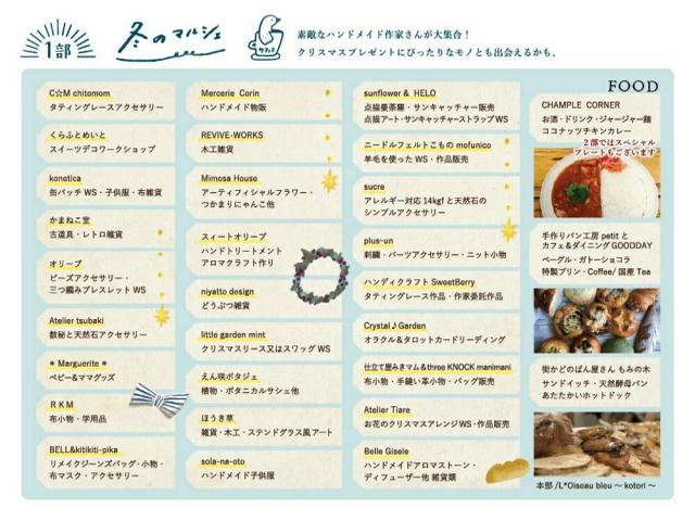 181204cafe-market00003