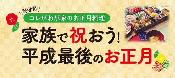 読者発・コレがわが家のお正月料理「家族で祝おう! 平成最後のお正月」