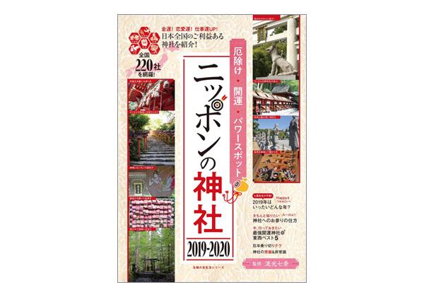 181210_nc_jinja_book