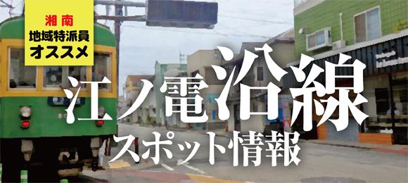 1812バナー江ノ電沿線ショップ580×260.indd