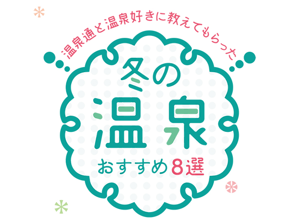 温泉通と温泉好きに教えてもらった 冬の北海道おすすめ温泉8選
