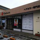 【開店】Colorsおゆみ野店が12/11(火)にオープン