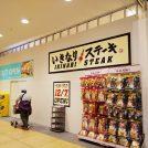【開店】イトーヨーカドー四街道店にいきなりステーキ、モンタボーが12/7(金)オープン