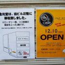 【開店】四街道駅前にm's cafe(エムズ・カフェ)が12/10(月)オープン