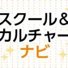 【動画でチェック】スクール&カルチャーナビ(2019年5月17日号)