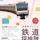 1/26(土)JR武蔵境駅のバックヤードツアー&鉄道ジオラマ展示を開催