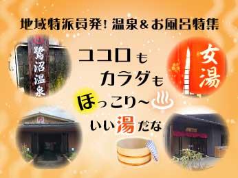 地域特派員のオススメ「お風呂&温泉」特集を紹介!