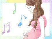 【受付終了しました】マタニティコンサート2019/プレママ・ママ・未来のママへ贈るクラシックの音色