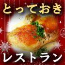 特別な日に行きたい!とっておきレストラン ~中央線沿線~