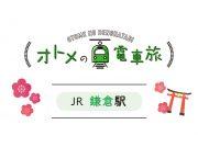 """オトメの電車旅<JR・鎌倉駅>ユニークな""""新顔""""に注目!"""