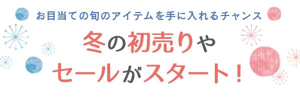 20181227-sale02