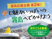 温泉宿泊券や1000円分チケットをプレゼント!「#行こうよ霧島」キャンペーン第2弾