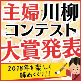 2018年を楽しく振り返ろう!『第9回 リビング主婦川柳コンテスト』大賞発表