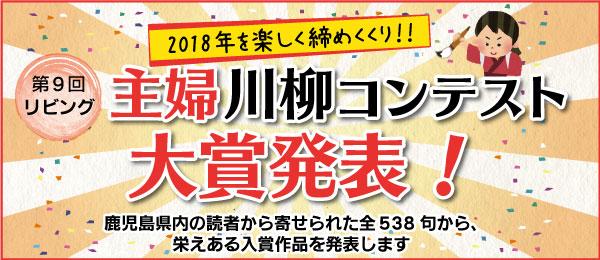 2018年を楽しく振り返ろう!『第9回 リビング主婦川柳コンテスト』大賞発表!