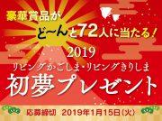 72人に豪華賞品が当たる!リビングかごしま・きりしま2019新春特別号 TVガイド初夢プレゼント!!