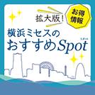横浜を知り尽くすミセスが、お得情報やお店のレポートをお届け!