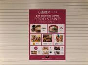 【開店】12月15日(土)オープン! 心斎橋OPA「FOOD STAND」
