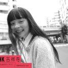吉祥寺に新しい映画館!12/14(金)「アップリンク吉祥寺」オープン