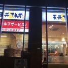 12/10オープン!手軽に天麩羅『天丼天や』武蔵小金井店