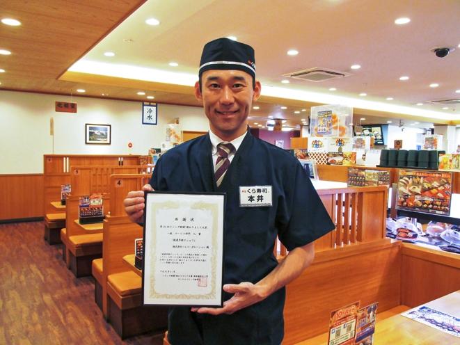 ≪投票受付中≫【助かりました大賞】無添 くら寿司「健康黒酢のシャリ」が入賞